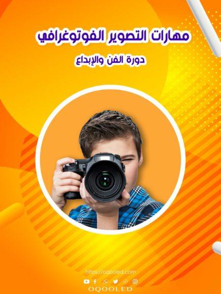 مهارات التصوير الفوتوغرافي (دورة الفن والإبداع)