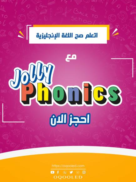 اتعلم صح اللغة الإنجليزية مع كورس Jolly Phonics